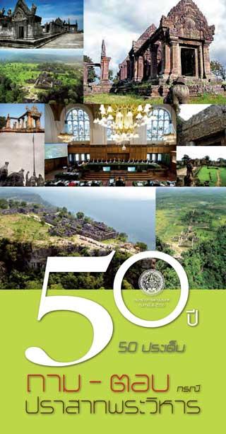 50-ปี-50-ประเด็น-ถาม-ตอบ-กรณีปราสาทพระวิหาร-หน้าปก-ookbee