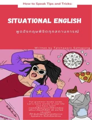 หน้าปก-situational-english-พูดอังกฤษพิชิตทุกสถานการณ์-ookbee