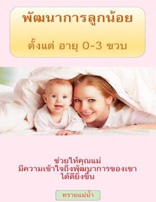 หน้าปก-พัฒนาการลูกน้อย-ตั้งแต่-อายุ-0-3-ขวบ-ookbee
