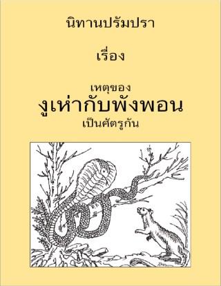 หน้าปก-นิทานปรำปรา-เหตุของ-งูเห่ากับพังพอน-เป็นศัตรูกัน-ookbee