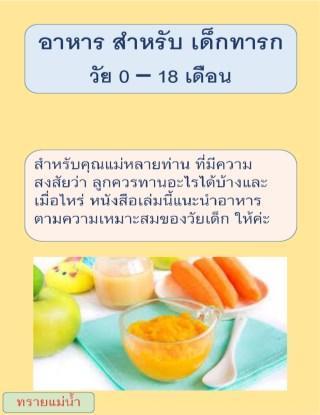 อาหาร-สำหรับ-เด็กทารก-วัย-0-18-เดือน-หน้าปก-ookbee