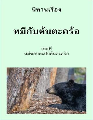 หน้าปก-นิทานเรื่อง-หมีกับต้นตะคร้อ-ookbee