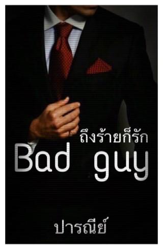 bad-guy-ถึงร้ายก็รัก-หน้าปก-ookbee
