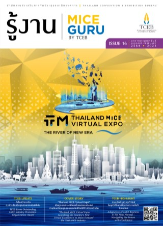 หน้าปก-รู้งาน-mice-guru-thailand-mice-virtual-expo-ookbee