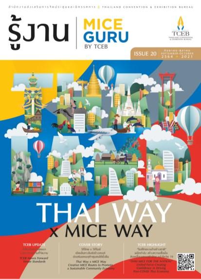 หน้าปก-รู้งาน-mice-guru-thai-way-x-mice-way-ookbee