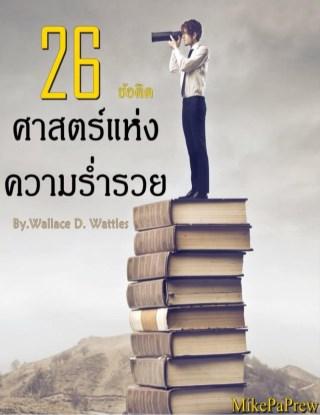 หน้าปก-26-ข้อคิด-ศาสตร์แห่งความร่ำรวย-ookbee