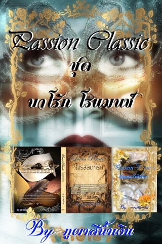 หน้าปก-passion-classic-3-in-1-ookbee