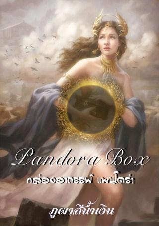 หน้าปก-pandora-box-ookbee
