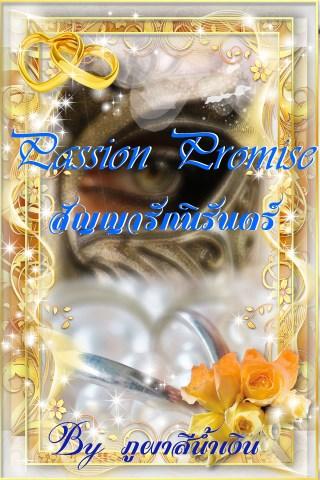 หน้าปก-สัญญารักนิรันดร์-passion-promise-ookbee