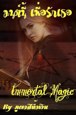 หน้าปก-มนต์นี้-เพื่อรักเธอ-immortal-magic-ookbee