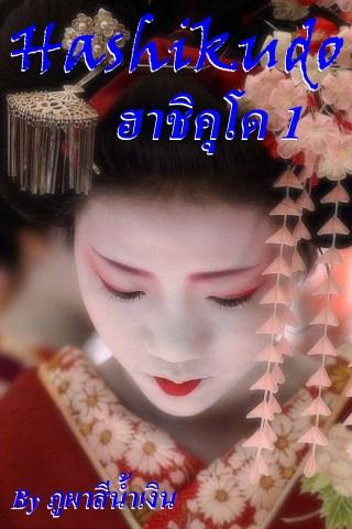 หน้าปก-ฮาชิคุโด1-hashikudo-ookbee
