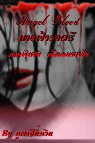 หน้าปก-angel-blood-เลือดนางฟ้า-ookbee