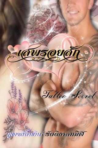 หน้าปก-เสพรอยสัก-tattoo-secret-ookbee