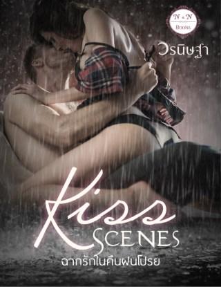 หน้าปก-kiss-scenes-ฉากรักในคืนฝนโปรย-ookbee