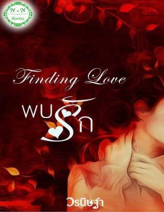 หน้าปก-finding-love-พบรัก-ookbee