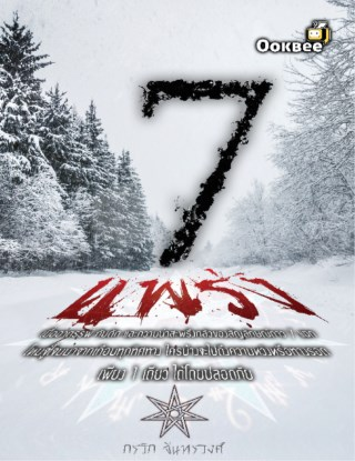 7-แพร่ง-หน้าปก-ookbee