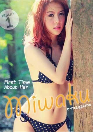 หน้าปก-miwaku-issue-001-ookbee