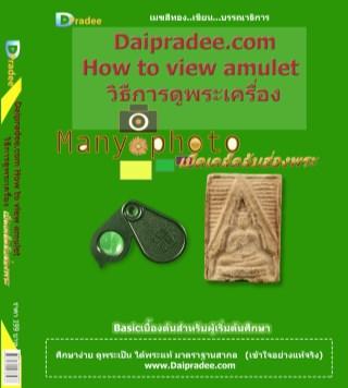 หน้าปก-daipradeecom-how-to-view-amulet-วิธีการดูพระเครื่อง-ookbee