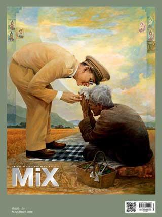mix-magazine-november-2016-หน้าปก-ookbee