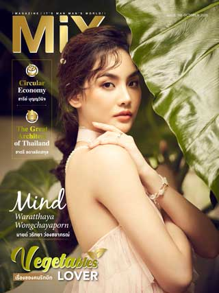 หน้าปก-mix-magazine-october-2020-ookbee