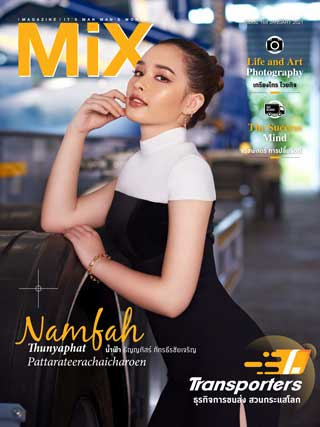 หน้าปก-mix-magazine-january-2021-ookbee