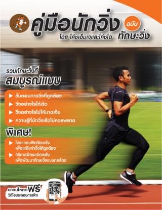 หน้าปก-คู่มือนักวิ่งฉบับทักษะวิ่ง-โดยโค้ชเอ็มเจและโค้ชโอ-ookbee