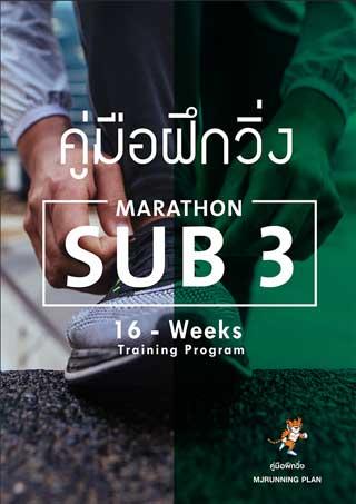 หน้าปก-คู่มือและชุดโปรแกรมฝึก-marathon-sub3-ookbee