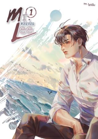 Mr.Lee #ลีจานิน เล่ม 1