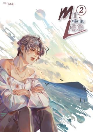 หน้าปก-mrlee-ลีจานิน-เล่ม-2-ookbee