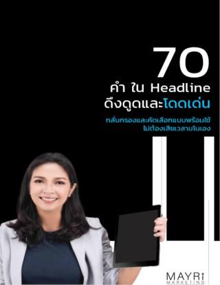 70-คำ-headline-ดึงดูดและโดดเด่น-หน้าปก-ookbee
