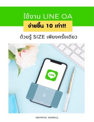 หน้าปก-ใช้งาน-line-oa-ง่ายขึ้น-10-เท่า-ด้วยรู้-size-เพียงครั้งเดียว-ookbee