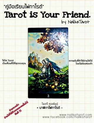 หน้าปก-คู่มือเรียนไพ่ทาโรต์-tarot-is-your-friend-เล่ม-1-ookbee