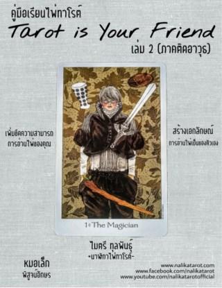 หน้าปก-คู่มือเรียนไพ่ทาโรต์-tarot-is-your-friend-เล่ม-2-ภาคติดอาวุธ-ookbee