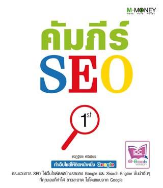 หน้าปก-คัมภีร์-seo-ookbee