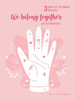 หน้าปก-3-sign-of-the-dream-we-belong-together-เพราะเราเป็นของกัน-ookbee