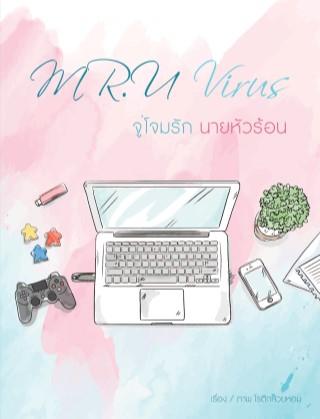 หน้าปก-mru-virus-จู่โจมรักนายหัวร้อน-ookbee