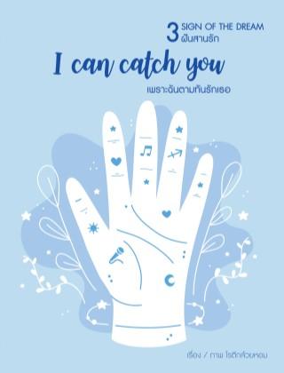 3-sign-of-the-dream-i-can-catch-you-เพราะฉันตามทันรักเธอ-หน้าปก-ookbee