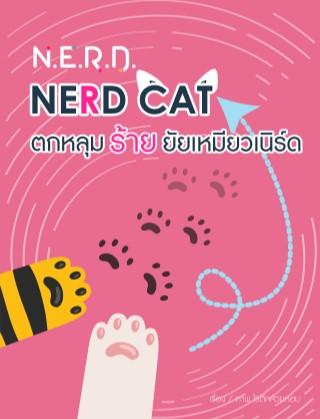 หน้าปก-nerd-nerd-cat-ตกหลุมร้ายยัยเหมียวเนิร์ด-ookbee