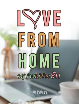 หน้าปก-love-from-home-อยู่บ้านไม่ห่างรัก-ookbee