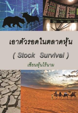 หน้าปก-เอาตัวรอดในตลาดหุ้น-stock-survival-ookbee