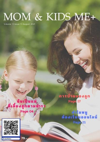 mom-kids-me-mom-kids-me-vol-1-issue-1-หน้าปก-ookbee