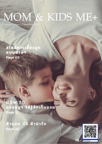 หน้าปก-mom-kids-me-mom-kids-me-vol-2-issue-1-ookbee