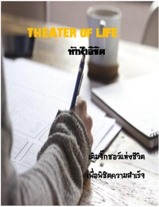 หน้าปก-theater-of-life-ท้าฟ้าลิขิต-เติมจิ๊กซอว์แห่งชีวิต-เพื่อพิชิตความสำเร็จ-ookbee