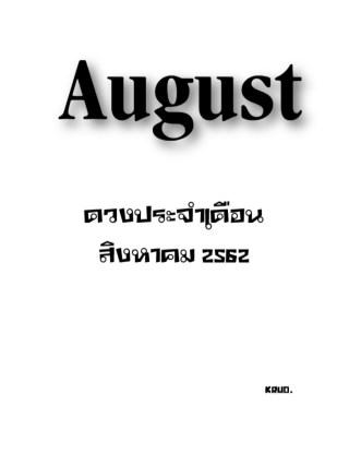 หน้าปก-พยากรณ์ดวงชะตาเดือน-สิงหาคม-2562-ookbee