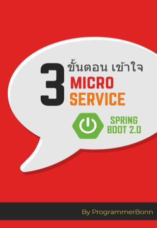 หน้าปก-3-ขั้นตอน-เข้าใจ-microservice-springboot-2-ookbee