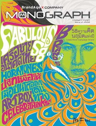 หน้าปก-monograph-monograph-issue-2-ookbee