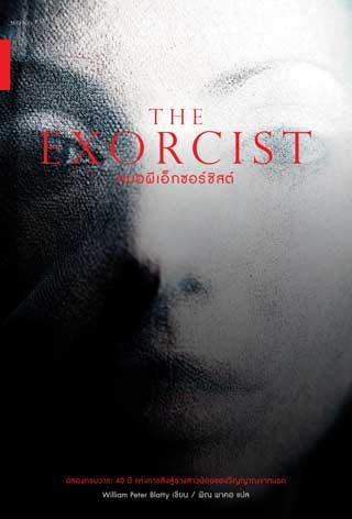 หน้าปก-the-exorcist-ookbee