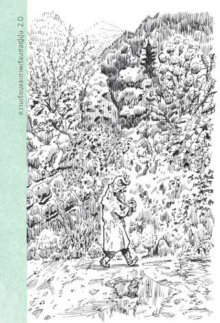 หน้าปก-ภาพเรียบและความเรียงต่อญี่ปุ่น-20-ookbee