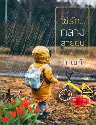 หน้าปก-โซ่รักกลางสายฝน-ookbee