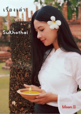 หน้าปก-เรื่องเล่าจาก-sukhothai-ookbee